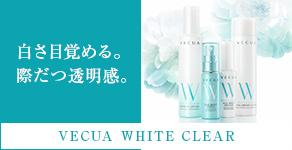 ホワイトクリアシリーズで白さ目覚める。際だつ透明感。